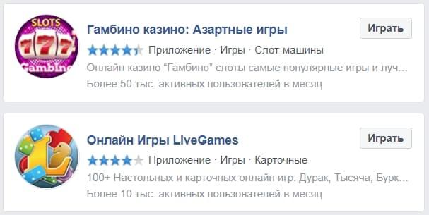 игры в фейсбук