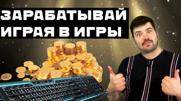 тестирование игр чтобы получить деньги