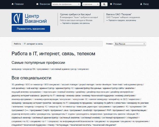 поиск работы тестера на Centervakansiy.ru