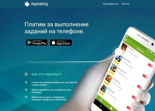 Apprating.ru платит за выполнение заданий на телефоне
