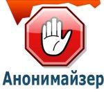 Анонимайзер для Вконтакте — Cameleo.ru и другие
