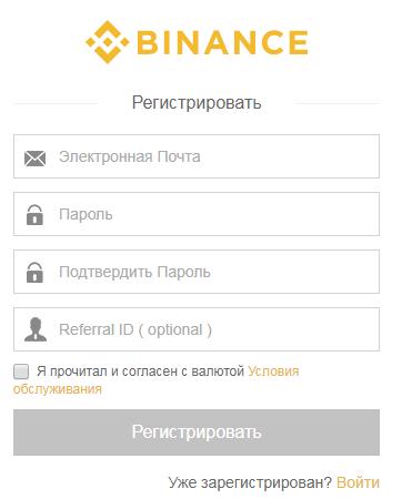 Регистрация в бирже Binance