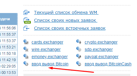 ссылка на страницу вывода биткоинов с вебмани