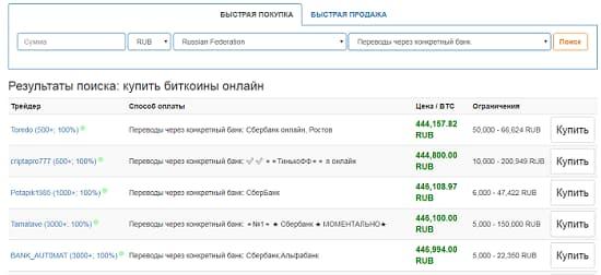 сайт, на котором можно купить биткоины за рубли, киви, яндекс деньги