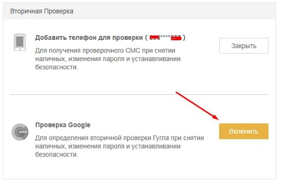 проходим проверку в Google