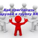 Приглашения в группу Вконтакте