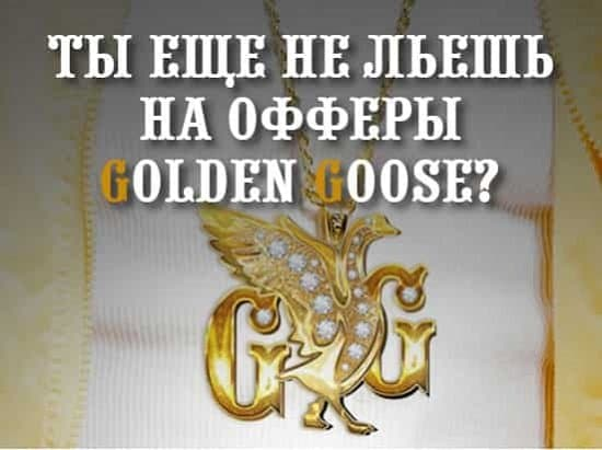 партнерка Golden Goose