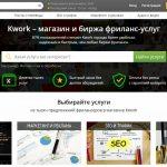 Kwork — онлайн магазин услуг фриланса