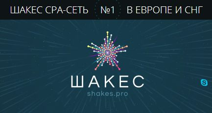 товарная партнерка Shakes.pro