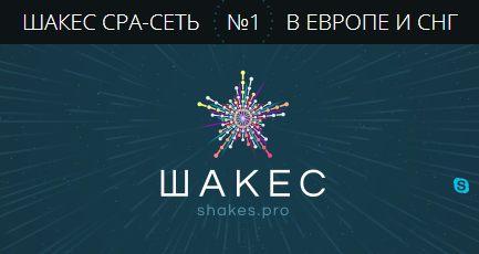 Shakes.pro (Шакес) — товарная CPA-сеть