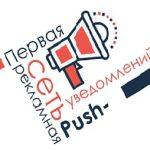 Сервис Push-уведомлений — Megapu.sh