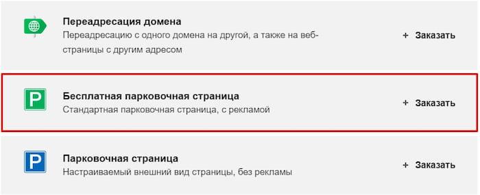 парковка домена в reg.ru