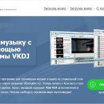 Бесплатная программа DJ Vkontakte