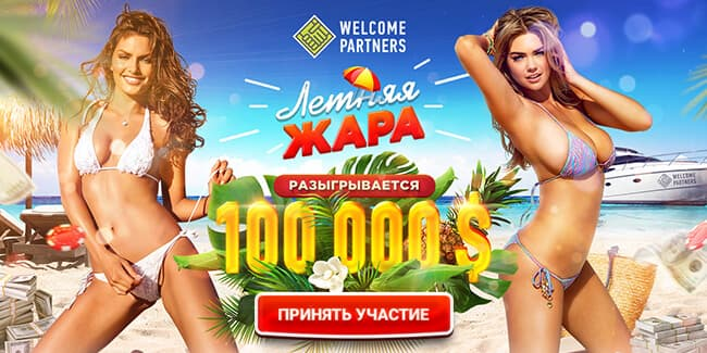конкурс WelcomePartners