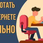 Заработок без сайта в Интернете — все способы