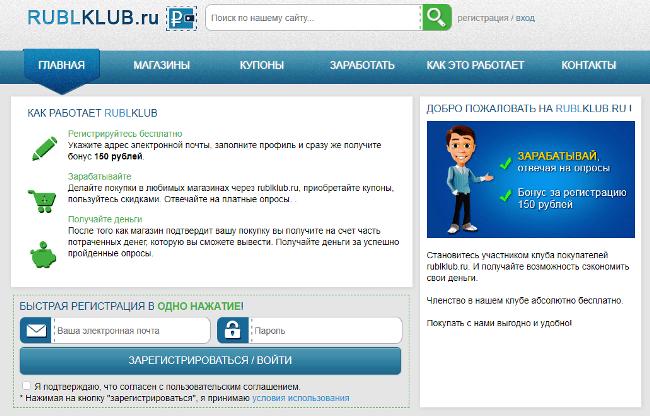 Сайт опросов Рубль Клуб