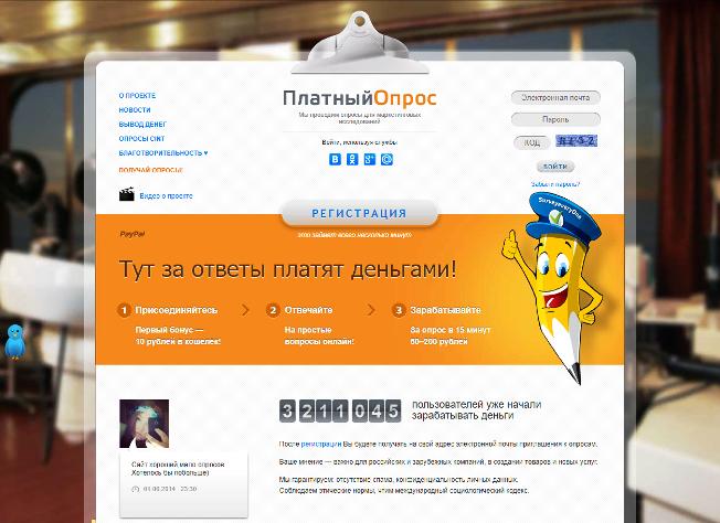 Platnijopros.ru - платит деньги за прохождение опросов