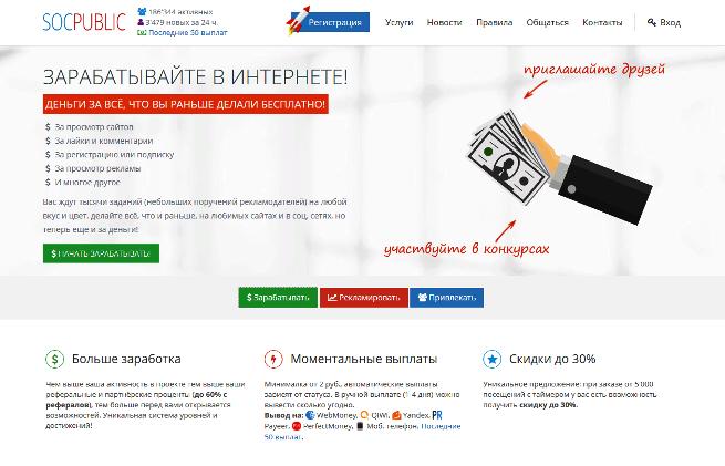 Socpublic.com