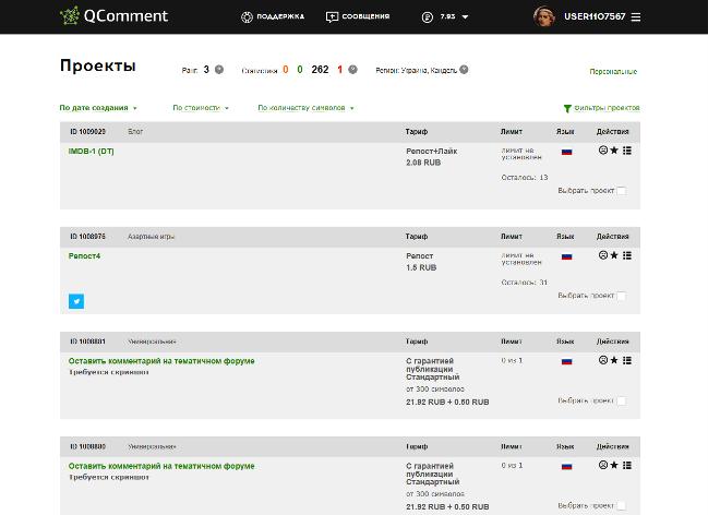 биржа QComment