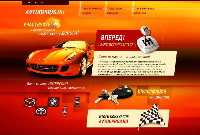 Сайт Авто Опрос