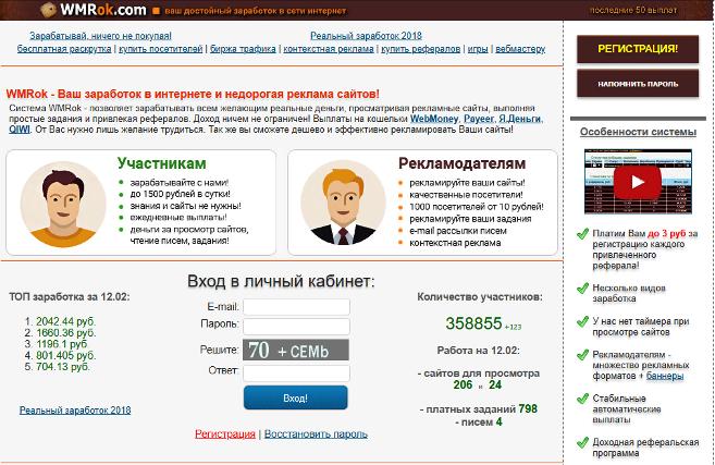 WMRok.ru