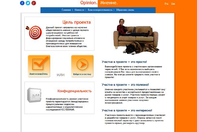 Международный опросник Opinion UA