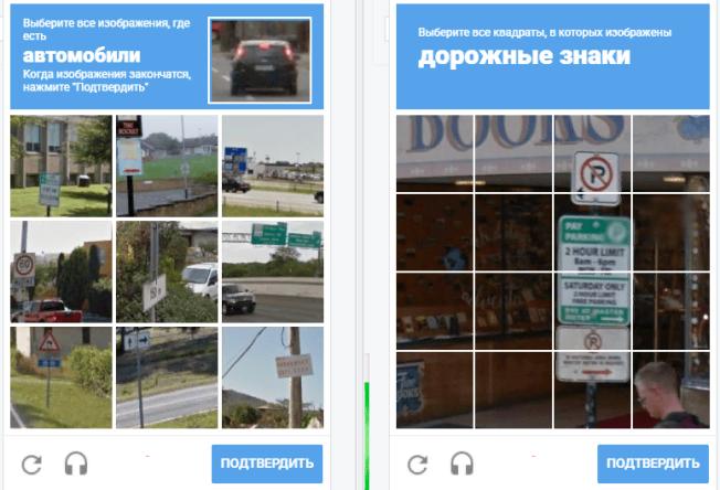 так выглядит reCAPTCHA - набор картинок