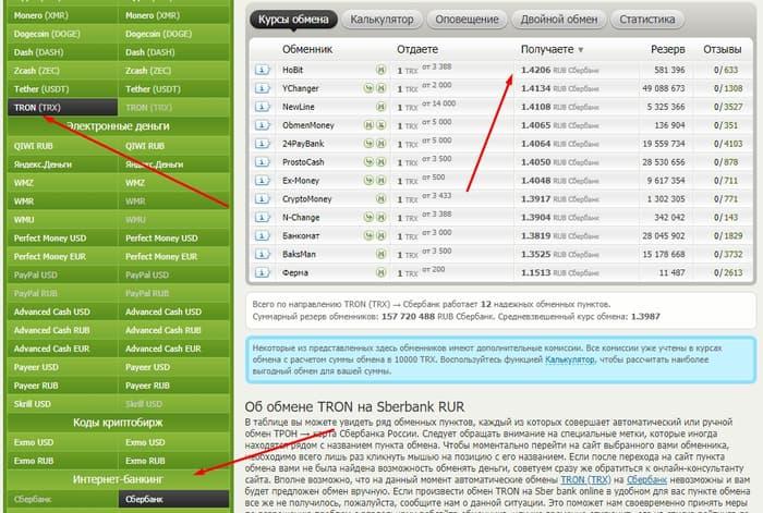 мониторинг обменников криптовалют bestchange.ru
