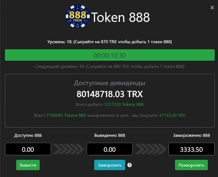 18 раунд крипто-казино 888Tron