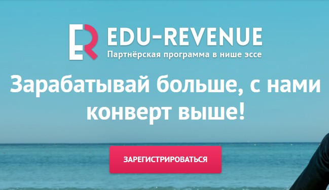 Партнерская программа - Edu-Revenue