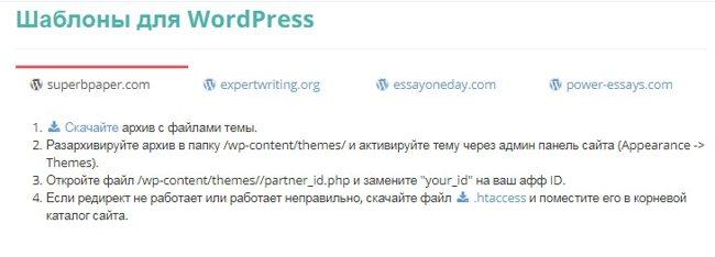 Промо материалы в Edu-Revenue - шаблоны WordPress