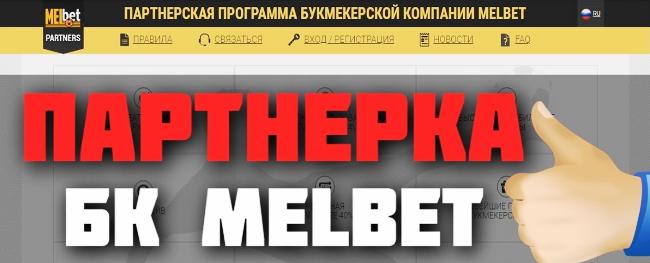 партнерская программа для сотрудничества с мелбет