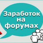 Особенности заработка на форумах с оплатой за сообщение