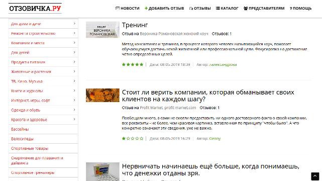 сайт Otzovichka.ru