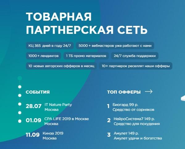 Обзор товарной партнерской сети Lucky.Online
