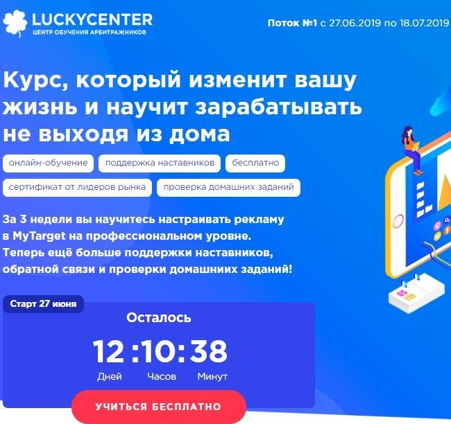 Бесплатный онлайн курс от Lucky.Online