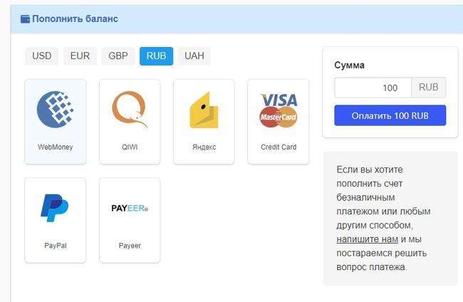 Виды доступных платежных систем