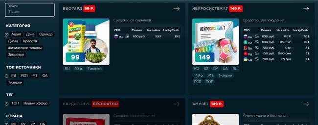 Выбор оффера в Lucky.Online