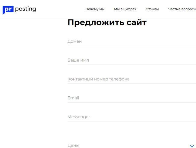 Форма отправки заявки на включение своего сайта в PRPosting