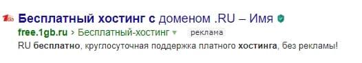 бесплатный хостинг free.1gb.ru