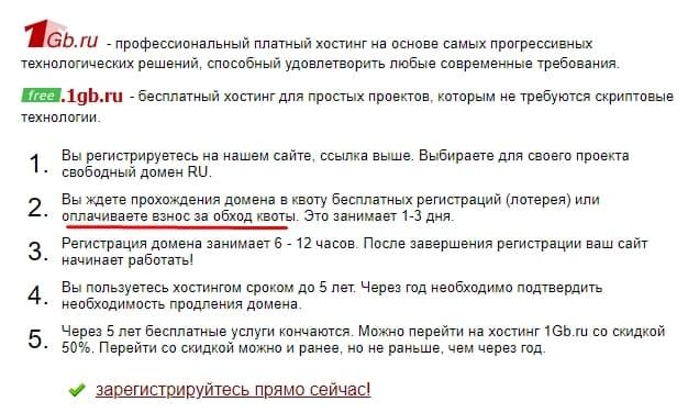 правила хостинга free.1gb.ru