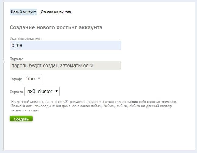 хостинг nx0.ru