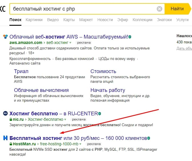 типа бесплатный хостинг от HostiMan.ru