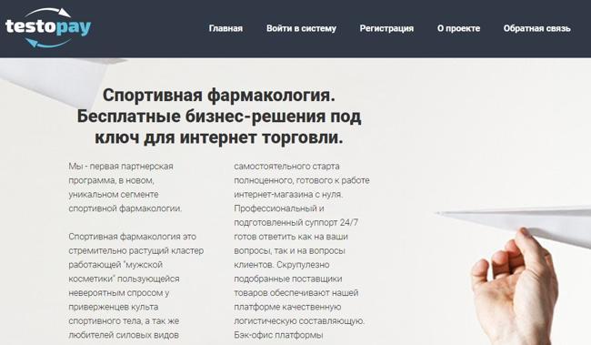ПП Testopay.com