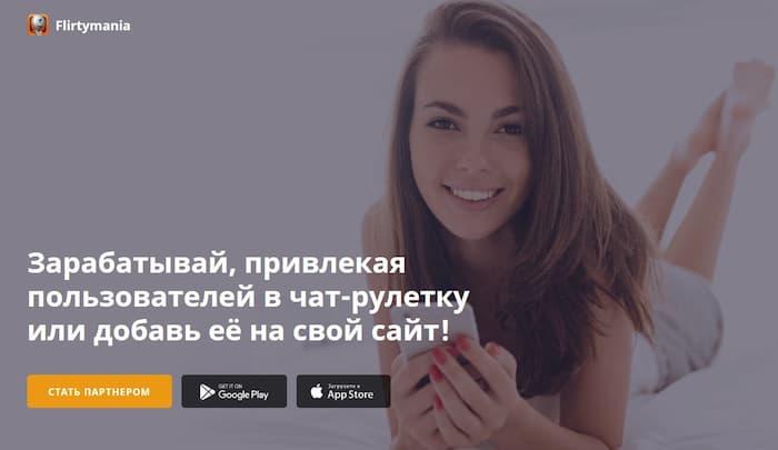 Flirtymania.com — партнерская программа видеочата Флиртимания
