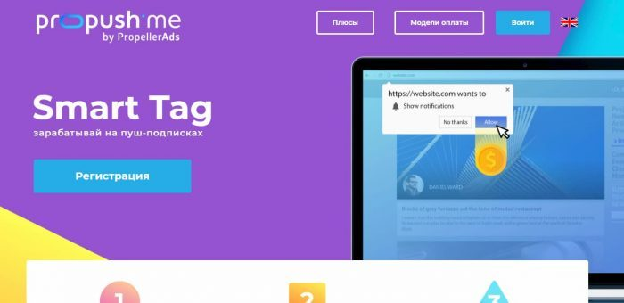 ProPush.me: сервис пуш-рекламы с контент локером
