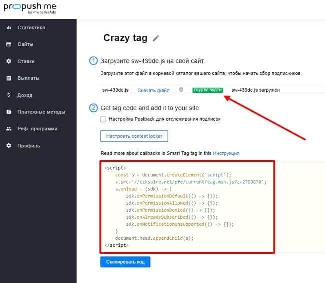 берем код для размещения на сайте
