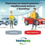 Как с помощью Testopay создать свой интернет-магазин в буржуйнете