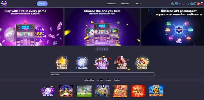 Конкурс в казино 888tron или как одной ставкой выиграть 500к руб