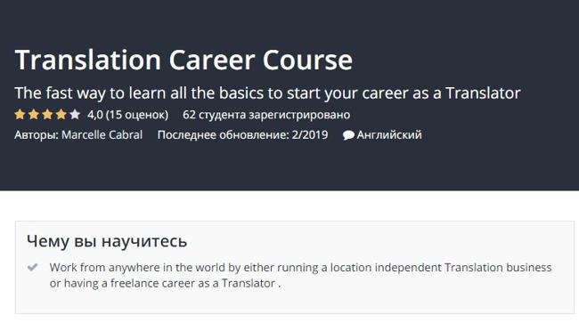 Курс на Udemy - Translation Career Course